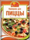 """Приправа Для пиццы """"Витекс """" 15/90"""