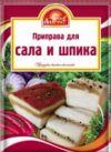 """Приправа Для сала и шпика """"Витекс""""15г"""