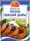 """Приправа Для посола красной рыбы """"Витекс"""" 15г"""