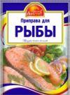 """Приправа Для рыбы """"Витекс """" 15г/50"""