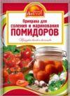 Приправа для консервир.помидор 15г.