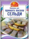 """Приправа Витэкс """"Для прян. посола сельди""""15г/50"""